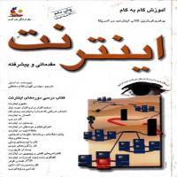 توضيحات کتاب آموزش گام به گام اینترنت کیوان فلاح مشفقی نشر مرکز فرهنگی گستر