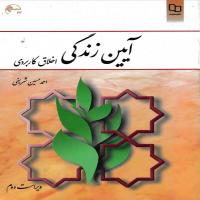 توضيحات کتاب  آیین زندگی اخلاق کاربردی احمد حسین شریفی نشرمعارف