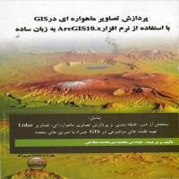 توضيحات پردازش تصاویر ماهواره ای در GISبا استفاده از نرم افزارArcGIS10.xبه زبان ساده و سی دی