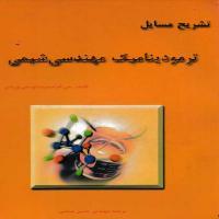 توضيحات کتاب تشریح مسایل ترمودنامیک مهندسی شیمی حسن صنعتی نشرآشینا