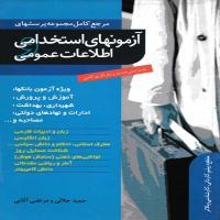 توضيحات کتاب مجموعه آزمونهای مستند استخدامی برق یوسف عصاره نشر موبد
