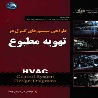 توضيحات کتاب آزمونهای استخدامی اطلاعات عمومی حمید جلالی مشهد ترانه