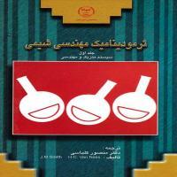 توضيحات کتاب ترمودینامیک مهندسی شیمی منصور کلباسی جهاد دانشگاهی امیر کبیر