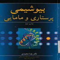 توضيحات کتاب بیوشیمی پرستاری و مامایی رضا محمدی آییژ