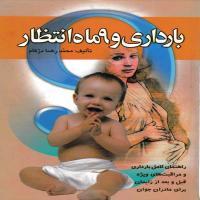 توضيحات کتاب بارداری و9ماه انتظار محمد رضا دژکام  منشا دانش