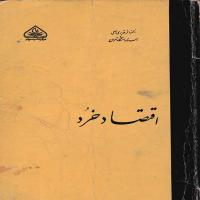کتاب اقتصاد خرد باقر قدیری اصل مرکز نشر سپهر