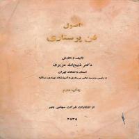 توضيحات کتاب اصول فن پرستاری ذبیح الله عزیزی شرکت سهام چهر