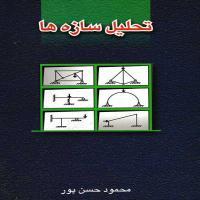 توضيحات کتاب تحلیل سازه ها محمود حسن پور نشر مولف