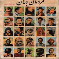 توضيحات کتاب مردمان جهان عبدالحسین سعیدیان نشر علم وزندگی