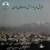 توضيحات کتاب نمایش و پردازش داده های جوی ابوالفضل مسعودیان دانشگاه اصفهان