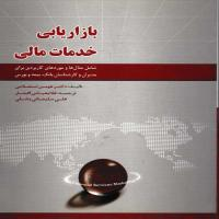 توضيحات کتاب بازاریابی خدمات مالی غلامعباس افشار سیمای شرق
