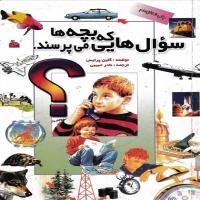 توضيحات کتاب سوال هایی که بچه ها می پرسند نادر حبیبی  پبام آزادی