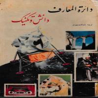 توضيحات کتاب داوره المعارف دانش و تکنیک عبدالحسین سعیدیان انتشارات فرزانه