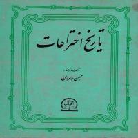 توضيحات کتاب  تاریخ اختراعات محسن جاویدان نشر اقبال
