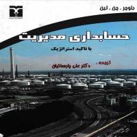 توضيحات کتاب حسابداری مدیریت  دکتر حسین پارسائیان نشر ترمه