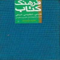 توضيحات کتاب فرهنگ کتاب فارسی،انگلیسی،آلمانی علیرضا پورممتاز  وزارت فرهنگ وارشاد اسلامی