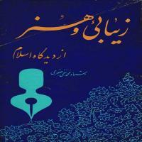 توضيحات کتاب زیبائی و هنر از دیدیگاه اسلام  استاد محمد تقی جعفری  نشر حوزه هنری