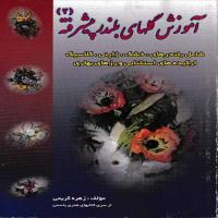 توضيحات کتاب آموزش گلهای بلندر پیشرفته 2 زهره کریمی نشر آخرین پیام