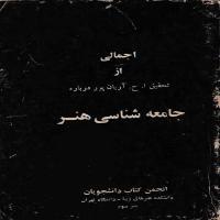 توضيحات کتاب جامعه شناسی هنر ا.ح. آریان پور درباره  نشر سوم