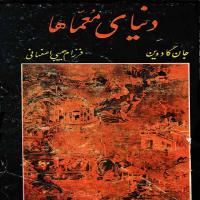 توضيحات کتاب دنیای معما ها  فرزام حبیبی اصفهانی نشر هرم