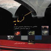 توضيحات کتاب گرمابه زهرا نتظر محمد نرگسی  نشر اوینا
