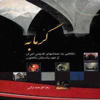 توضيحات کتاب گرمابه (نگاهی به حمام های قدیمی ایران از عهد باستان تا کنون )