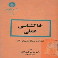 توضيحات کتاب خاکشناسی عملی منوچهر زرین کفش دانشگاه تهران
