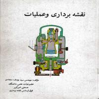 توضيحات کتاب نقشه برداری و عملیات مهندس سید یوسف سجادی  نشر پرهام