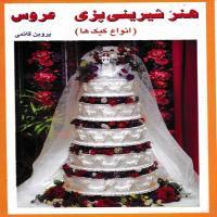 توضيحات کتاب هنر شیرینی پزی عروس پروین قائمی گل مریم