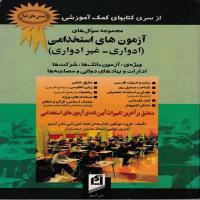 توضيحات کتاب مجموعه سوال های آزمون استخدامی(ادواری – غیر ادواری) محمد حسین محسنیان آسیم