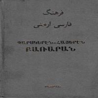 توضيحات کتاب فرهنگ فارسی ارمنی  گ.م.نعلبندیان نائیری