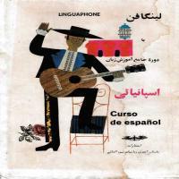 توضيحات کتاب لینگافن  آموزش زبان اسپانیائی محمد علی کشاورزی سازمان آموزش زبانهای بین المللی