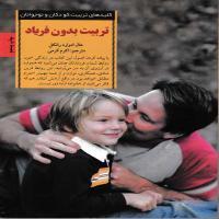 توضيحات کتاب تربیت بدون فریاد  اکرم کرمی موسسه صابرین