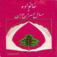 توضيحات کتاب خانواده و مسائل همسران جوان علی قائمی امیری