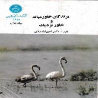 توضيحات کتاب پرندگان خاورمیانه و خاور نزدیک امین الله دیانی دانشگاه تهران
