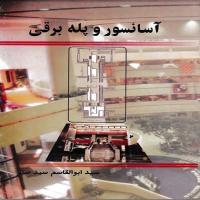 کتاب آسانسور و پله برقی ابوالقاسم سید صدر دانش وفن