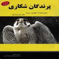 توضيحات کتاب پرندگان شکاری رحیم قدری کر کج نشر پریور