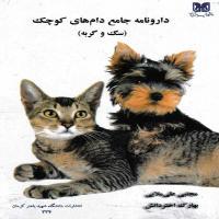 توضيحات کتاب دارونامه جامع دام های کوچک(سگ و گربه)مجتبی علی ملایی دانشگاه شهید باهنر کرمان