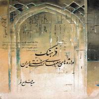 توضيحات کتاب فرهنگ واژه های معماری سنتی ایران سعید فلاح فر  کامیاب