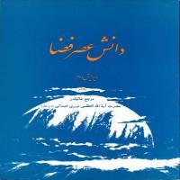 توضيحات کتاب دانش عصرفضا حسین نوری همدانی پارسایان