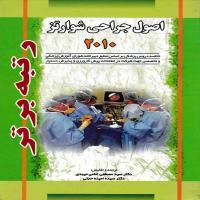 توضيحات کتاب اصول جراحی شوارتز2010 مصطفی امامی میبدی سبحان