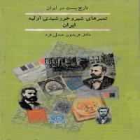 توضيحات کتاب تمبرهای شیر و خورشیدی اولیه ایران فریدون عبدلی فرد  هیرمند