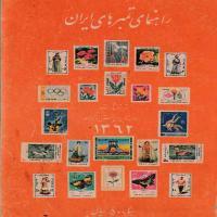 توضيحات کتاب راهنمای تمبرهای ایران موسسه نوین فرحبخش و پسران