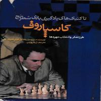 توضيحات کتاب تاکتیک های یادگیری باری شطرج کاسپاروف ژیلا پویان بوستان