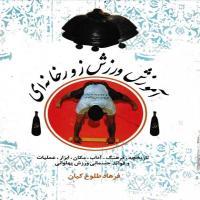 توضيحات کتاب آموزش ورزش زورخانه ای فرهاد طلوع کیان سفیر اردهال