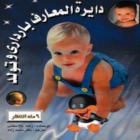 توضيحات کتاب دایرة المعارف بارداری و تولد محمد زاده  نشرمحمد