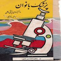 توضيحات کتاب پزشک بانوان نشر اقبال