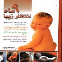 توضيحات کتاب 9ماه انتظار زیبا منصوره فضیلتی معیار اندیشه