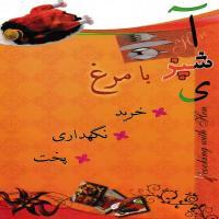توضيحات کتاب آشپزی با مرغ علی محمد سیرویی گنج معرفت