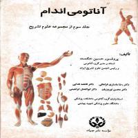 توضيحات کتاب آنتومی اندام (جلد سوم ) پروفسور حسین حکمت نشر جهاد